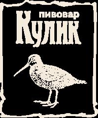 Пивовар Кулик